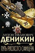 Путь русского офицера (Russian Edition)
