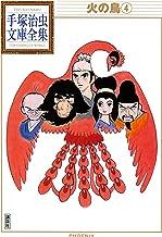 表紙: 火の鳥 手塚治虫文庫全集(4) | 手塚治虫