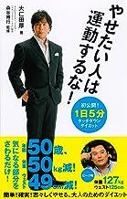 表紙: やせたい人は運動するな!   大仁田 厚