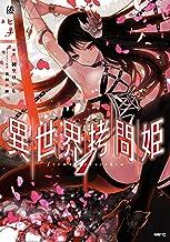 表紙: 異世界拷問姫 1 (MFC) | 倭 ヒナ
