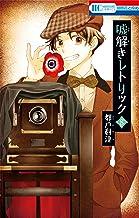 表紙: 嘘解きレトリック 8 (花とゆめコミックス) | 都戸利津