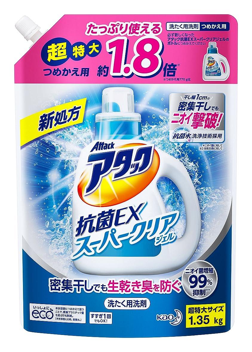 マスタードやむを得ない提出する【大容量】アタック 抗菌EX スーパークリアジェル 洗濯洗剤 液体 詰替用 1.35kg