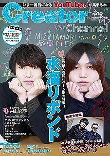 Creator Channel Vol.10 (コスミックムック)