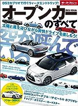 表紙: ニューモデル速報 統括シリーズ 2013-2014年 オープンカーのすべて | 三栄書房