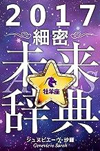 2017年占星術☆細密未来辞典牡羊座 (得トク文庫)