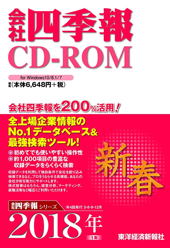 ミルク民主党オフセット会社四季報CD-ROM2018年1集新春号