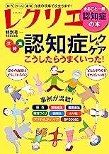表紙: レクリエ 2016年特別号 [雑誌] | レクリエ編集部