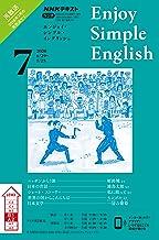 表紙: NHKラジオ エンジョイ・シンプル・イングリッシュ 2020年 7月号 [雑誌] (NHKテキスト) | NHK出版 日本放送協会