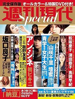 週刊現代Special 週刊現代2018年5月11日増刊号 [雑誌]...