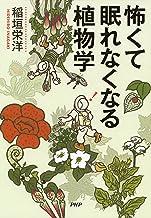 表紙: 怖くて眠れなくなる植物学 | 稲垣 栄洋