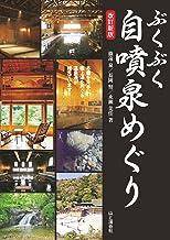 表紙: ぶくぶく自噴泉めぐり 改訂新版 | 篠遠 泉
