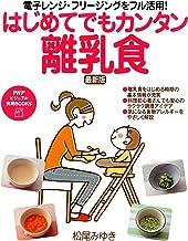 表紙: 電子レンジ・フリージングをフル活用! はじめてでもカンタン離乳食 (PHPビジュアル実用BOOKS) | 松尾 みゆき