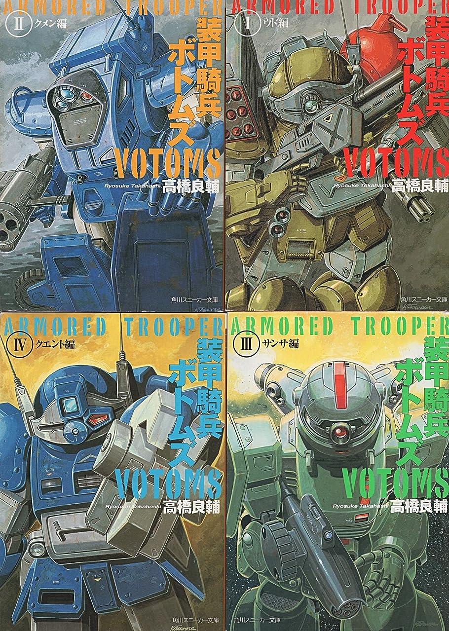 コンベンションサーキットに行くジャズ装甲騎兵ボトムズ 文庫 全4巻完結セット (角川スニーカー文庫)