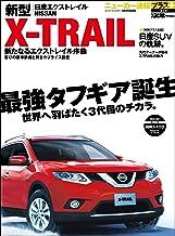 表紙: ニューカー速報プラス 第6弾 NISSAN 新型 X-TRAIL(エクストレイル) (CARTOP MOOK) | 交通タイムス社