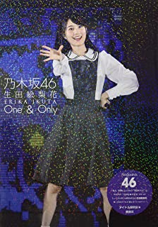 乃木坂46 生田絵梨花 One & Only