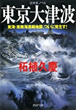 表紙: 近未来ノベル 東京大津波 東海・東南海連鎖地震、ついに発生す! PHP文庫 | 柘植 久慶