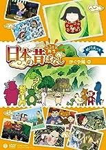 Furusato Saisei Nihon No Mukashi Banashi - Kaguya Hime / Etc [Japan DVD] COBC-6423