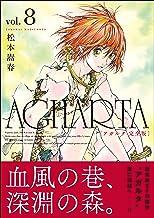 表紙: AGHARTA - アガルタ - 【完全版】 8巻 (ガムコミックス) | 松本 嵩春