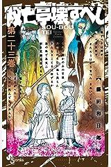 双亡亭壊すべし(23) (少年サンデーコミックス) Kindle版