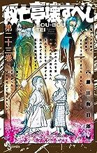 双亡亭壊すべし(23) (少年サンデーコミックス)