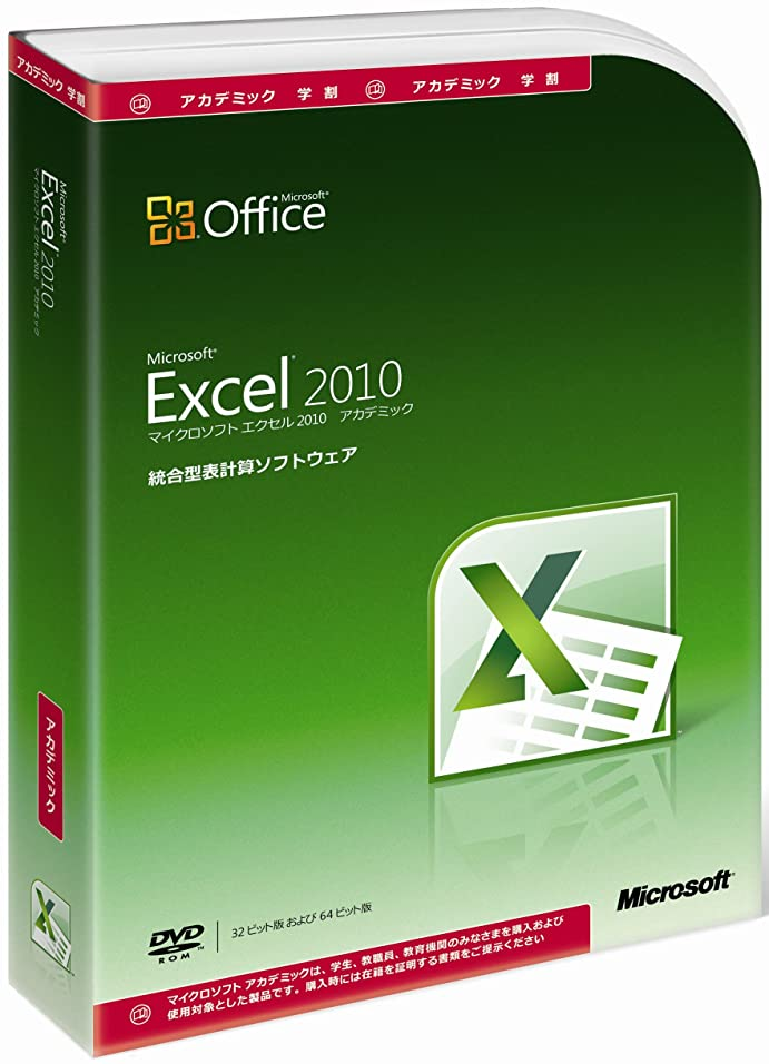 ピラミッドリー新しい意味【旧商品】Microsoft Office Excel 2010 アカデミック [パッケージ]
