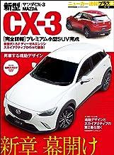 表紙: ニューカー速報プラス 第17弾 新型MAZDA CX-3 (CARTOP MOOK) | 交通タイムス社