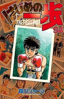 はじめの一歩(94) (週刊少年マガジンコミックス)