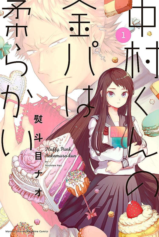 重々しいコントラストパーチナシティ中村くんの金パは柔らかい(1) (月刊少年マガジンコミックス)