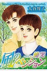 風のペンション 慟哭 ペンションやましなシリーズ (ジュールコミックス) Kindle版