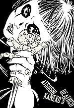表紙: デスコ 5 (ビームコミックス)   カネコ アツシ
