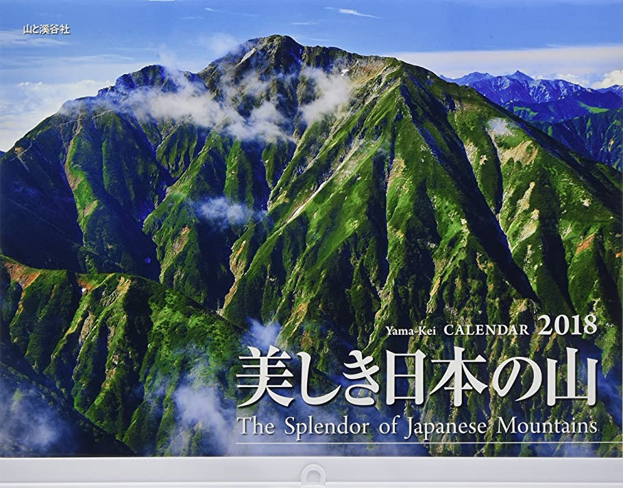 振幅カジュアル滅多カレンダー2018 美しき日本の山 (ヤマケイカレンダー2018)