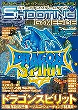 シューティングゲームサイド Vol.6 (GAMESIDE BOOKS)