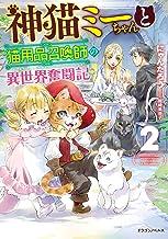 表紙: 神猫ミーちゃんと猫用品召喚師の異世界奮闘記 2 (ドラゴンノベルス)   岩崎 美奈子
