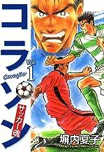 表紙: コラソン サッカー魂 1巻   塀内夏子