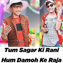 Tum Sagar Ki Rani Hum Damoh Ka Raja