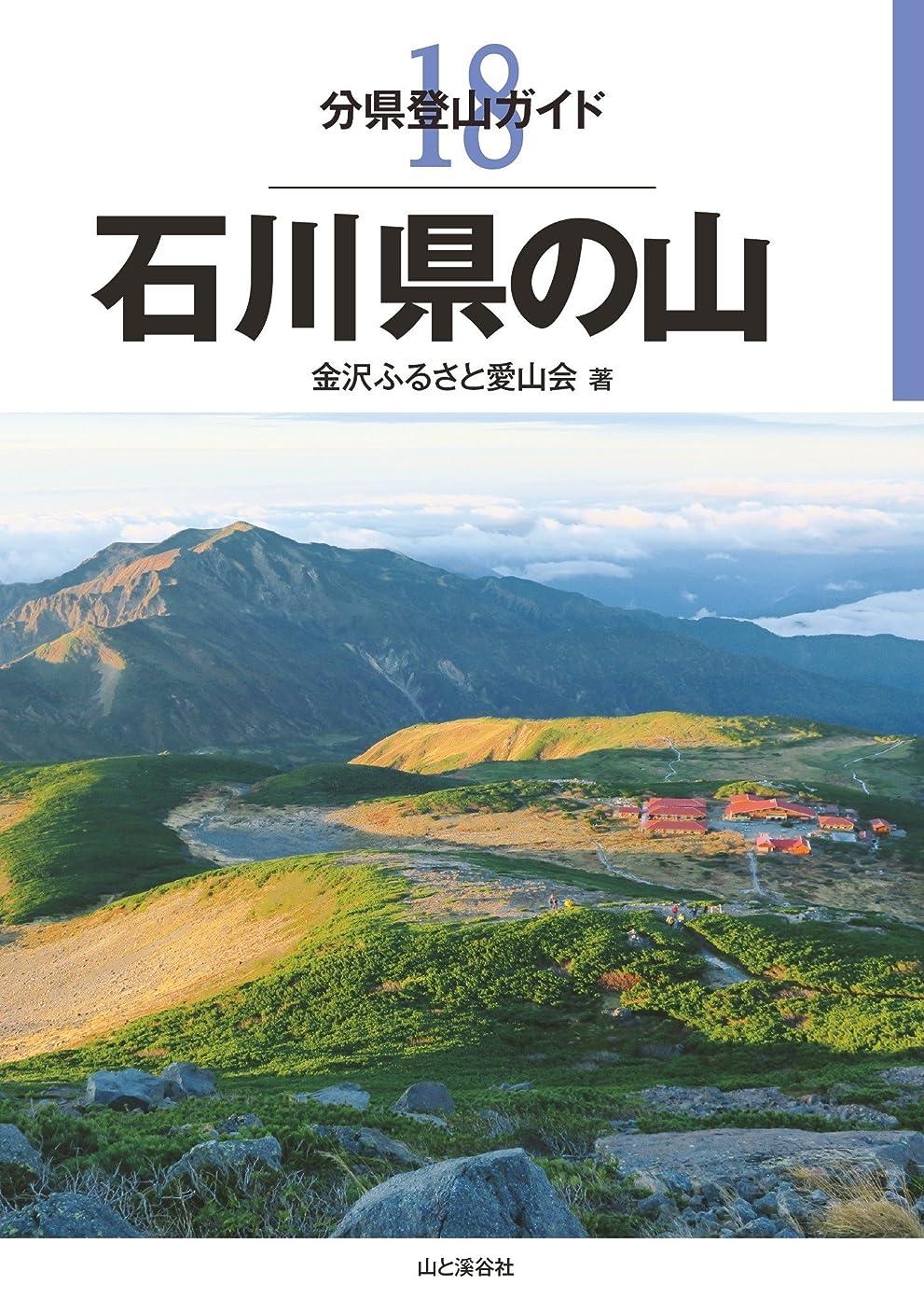 余裕があるに負けるアトラス分県登山ガイド 18 石川県の山