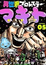 表紙: 異世界プロレスラーマキト 5 (ズズズキュン!) | ジェントルメン中村