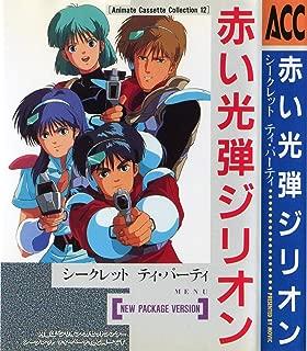 赤い光弾ジリオン―シークレット・ティ・パーティ (Animate Cassette Collection 12)
