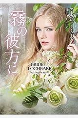 霧の彼方に (mirabooks) Kindle版