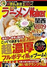 表紙: ラーメンWalker関西2019 ラーメンWalker2019 (ウォーカームック) | ラーメンWalker編集部