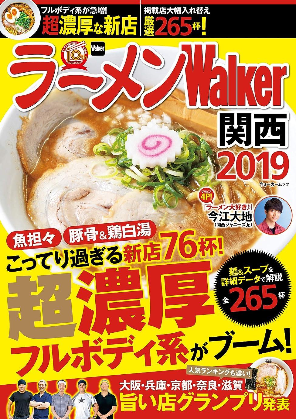 クルーズ横向きアライアンスラーメンWalker関西2019 ラーメンWalker2019 (ウォーカームック)