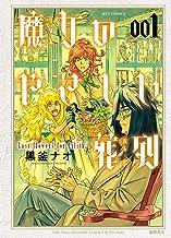 表紙: 魔女のやさしい葬列(1) (RYU COMICS) | 黒釜ナオ
