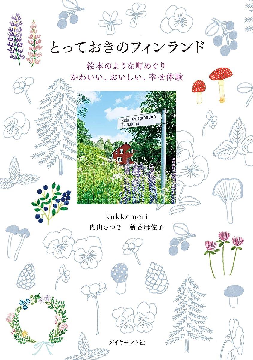 少し安心させる確立しますとっておきのフィンランド 絵本のような町めぐり かわいい、おいしい、幸せ体験 (地球の歩き方BOOKS)