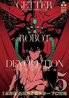 ゲッターロボDEVOLUTION~宇宙最後の3分間~(5) (少年チャンピオン・コミックス・エクストラ)