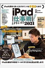iPad仕事術!SPECIAL 2021(手書きノート大特集! !) Kindle版