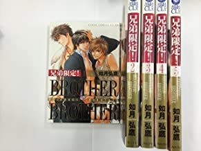 兄弟限定! BROTHER×BROTHER コミック 1-5巻セット (あすかコミックスCL-DX)