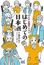 表紙: はじめての日本酒 まんが&図解でわかる   大崎 メグミ