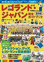 表紙: レゴランド・ジャパン完全ガイドブック (ウォーカームック) | TokaiWalker編集部