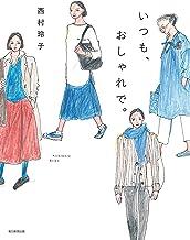 表紙: いつも、おしゃれで (毎日新聞出版)   西村 玲子