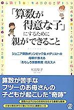 表紙: 「算数が得意な子」にするために親ができること | 和田聖子